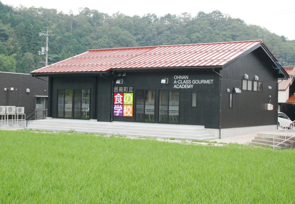 島根県邑南町食の学校