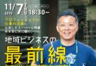 10月25日(金)A級グルメフェア開催!