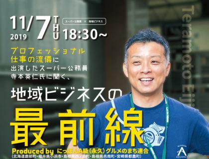 11月7日(木)「地域ビジネスの最前線」A級グルメイベント開催