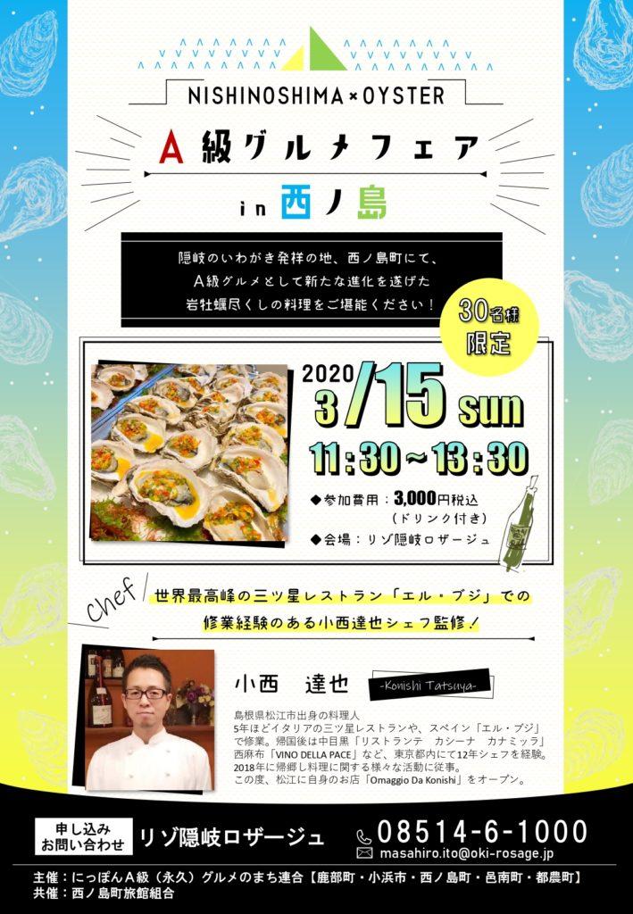 【西ノ島町】3月15日A級グルメフェア開催