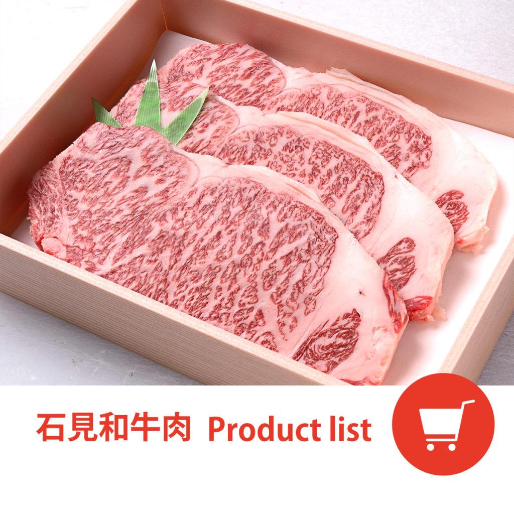 石見和牛肉