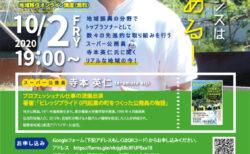 10月2日(金)「今、食のビジネスチャンスは地方にある!」