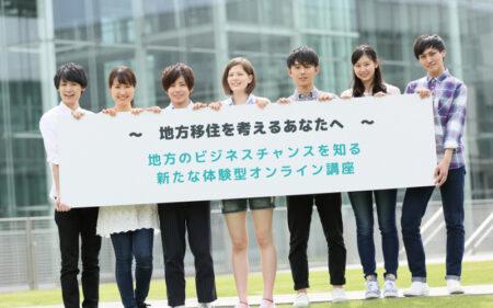 【A級グルメアカデミー開講!】無料onlineセミナー