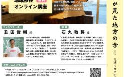11月18日(水)19:00-20:00 地域移住オンライン講座(無料)開催!
