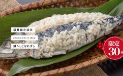 福井県小浜市の「鯖へしこなれずし」販売開始【限定30本】