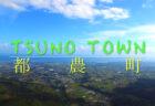西ノ島町:町の紹介