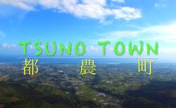 都農町:町の紹介