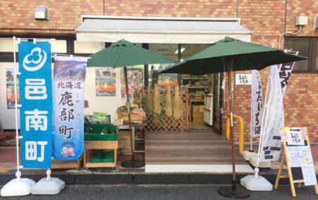 【new】2021年度 東京ちよだいちばA級グルメフェア開催(9/1~12/24)